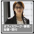 オフィスワーク・事務・秘書・受付